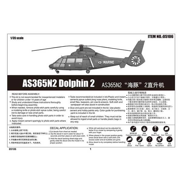 AS365N2 Dolphin 2 Trumpeter Helicopter 4